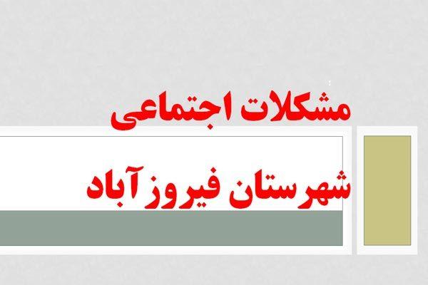 مشکلات اجتماعی شهرستان فیروزآباد به صورت رایگان - فروشگاه ایرانیان شهرساز
