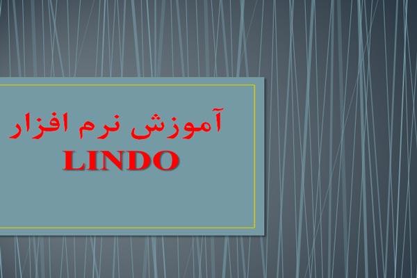 پاورپوینت آموزش نرم افزار لیندو به صورت رایگان - فروشگاه ایرانیان شهرساز