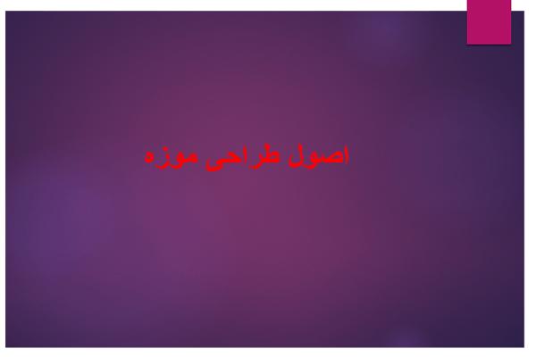 پاورپوینت اصول طراحی موزه به صورت رایگان - فروشگاه ایرانیان شهرساز