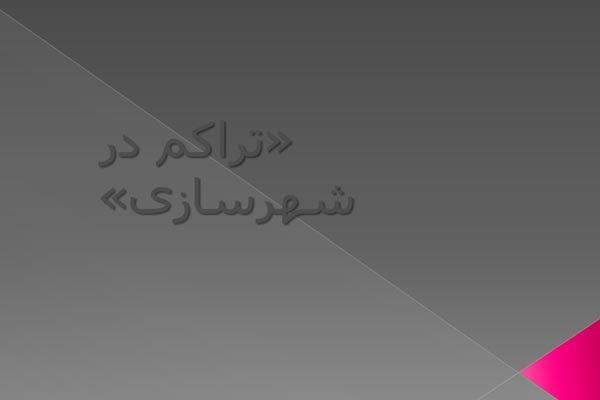 پاورپوینت تراکم در شهرسازی به صورت رایگان - فروشگاه ایرانیان شهرساز