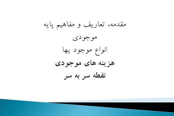 پاورپوینت تعاریف و مفاهیم پایه موجودی - فروشگاه ایرانیان شهرساز