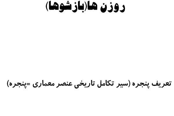 پاورپوینت روزن ها بازشوها به صورت رایگان - فروشگاه ایرانیان شهرساز