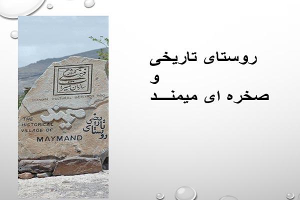 پاورپوینت روستای صخره ای میمند کرمان - فروشگاه ایرانیان شهرساز