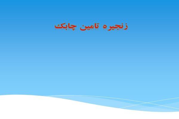 پاورپوینت زنجیره تامین چابک به صورت رایگان - فروشگاه ایرانیان شهرساز