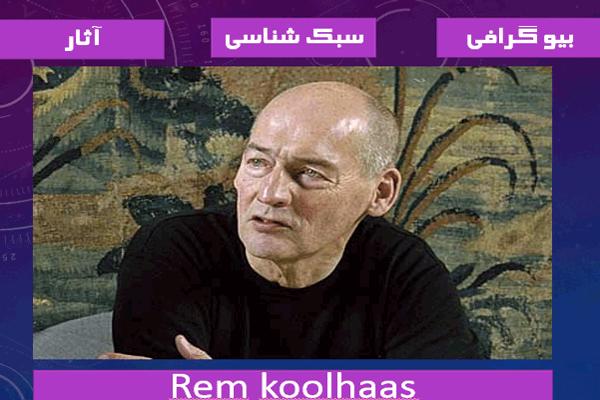 پاورپوینت زندگینامه رم کولهاس به صورت رایگان - فروشگاه ایرانیان شهرساز