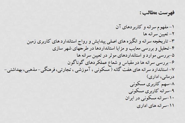 پاورپوینت سرانه و کاربرد های آن به صورت رایگان - فروشگاه ایرانیان شهرساز