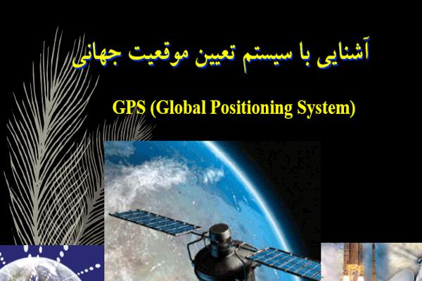 پاورپوینت سیستم تعیین موقعیت جهانی به صورت رایگان - فروشگاه ایرانیان شهرساز