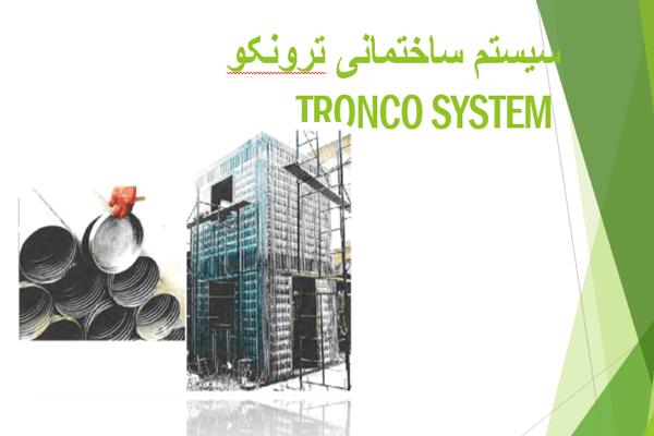 پاورپوینت سیستم ساختمانی ترونکو به صورت رایگان - فروشگاه ایرانیان شهرساز