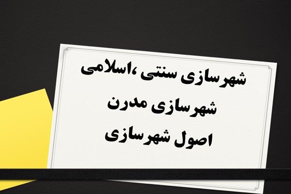 پاورپوینت شهرسازی مدرن و سنتی اسلامی - فروشگاه ایرانیان شهرساز