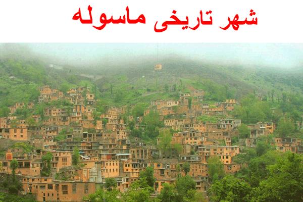 پاورپوینت شهر تاریخی ماسوله به صورت رایگان - فروشگاه ایرانیان شهرساز