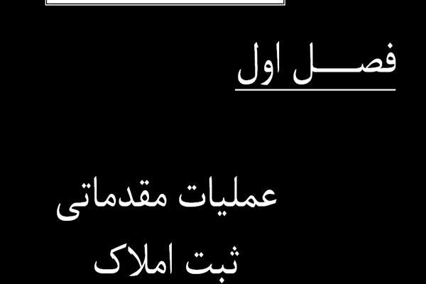 پاورپوینت عملیات ثبت در املاک به صورت رایگان - فروشگاه ایرانیان شهرساز