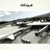پاورپوینت فرودگاه و انواع آن به صورت رایگان - فروشگاه ایرانیان شهرساز