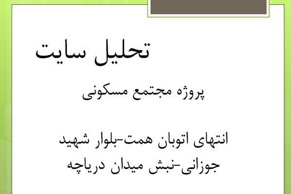پاورپوینت مجموعه تحلیل چیتگر به صورت رایگان - فروشگاه ایرانیان شهرساز