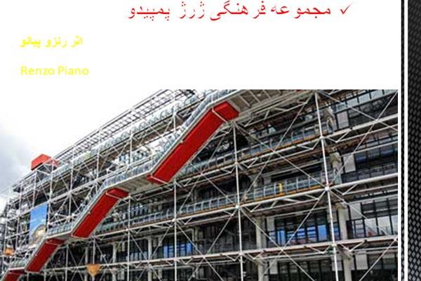 پاورپوینت مجموعه فرهنگی ژرژ پمپیدو - فروشگاه ایرانیان شهرساز