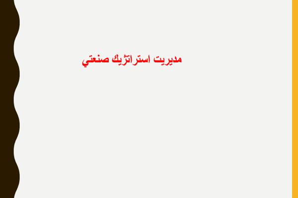 پاورپوینت مديريت استراتژيك صنعتي به صورت رایگان - فروشگاه ایرانیان شهرساز