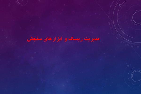پاورپوینت مدیریت ریسک و ابزارهای سنجش - فروشگاه ایرانیان شهرساز