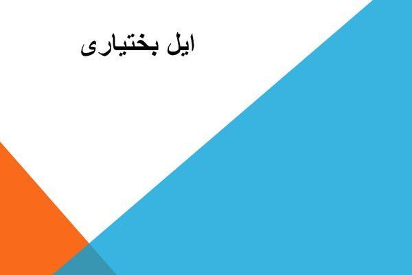 پاورپوینت معرفی ایل بختیاری به صورت رایگان - فروشگاه ایرانیان شهرساز