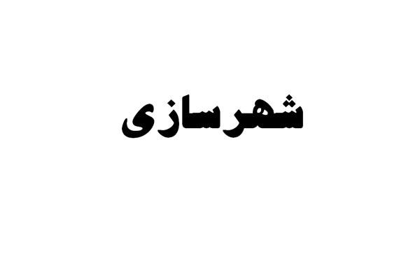 پاورپوینت معرفی رشته شهرسازی به صورت رایگان - فروشگاه ایرانیان شهرساز
