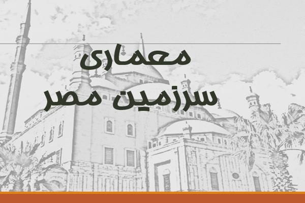 پاورپوینت معماری سرزمین مصر به صورت رایگان - فروشگاه ایرانیان شهرساز