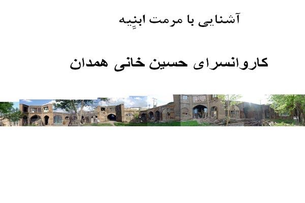 پاورپوینت کاروانسرای حسین خانی همدان - فروشگاه ایرانیان شهرساز