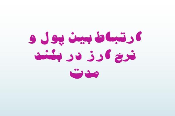 ارتباط بین پول و نرخ ارز در بلند مدت به صورت رایگان - فروشگاه ایرانیان شهرساز