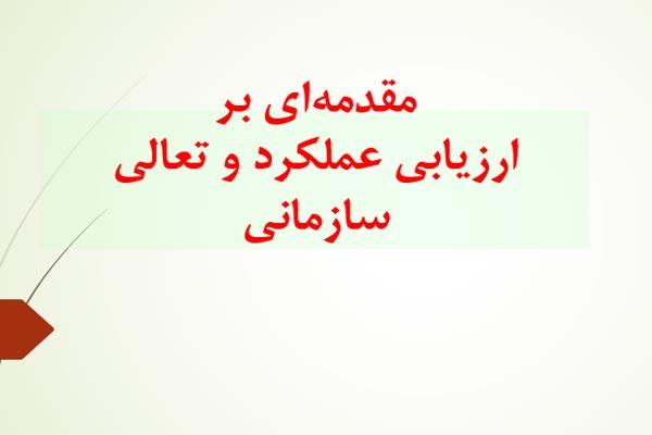 ارزیابی عملکرد و تعالی سازمانی به صورت رایگان - فروشگاه ایرانیان شهرساز