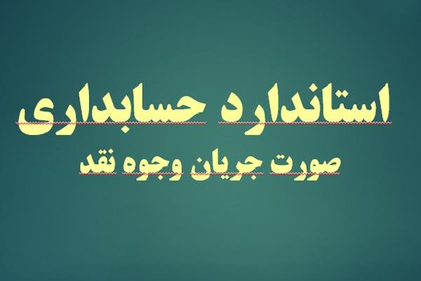 استانداردهای حسابداری ایران به صورت رایگان - فروشگاه ایرانیان شهرساز