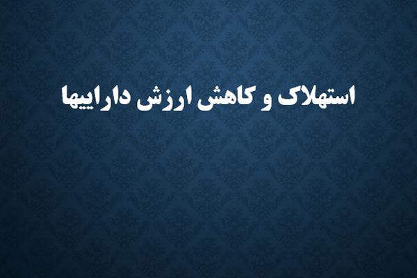 استهلاک و کاهش ارزش دارایی ها به صورت رایگان - فروشگاه ایرانیان شهرساز