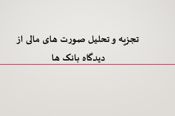 تحلیل صورت های مالی از دیدگاه بانک ها - فروشگاه ایرانیان شهرساز