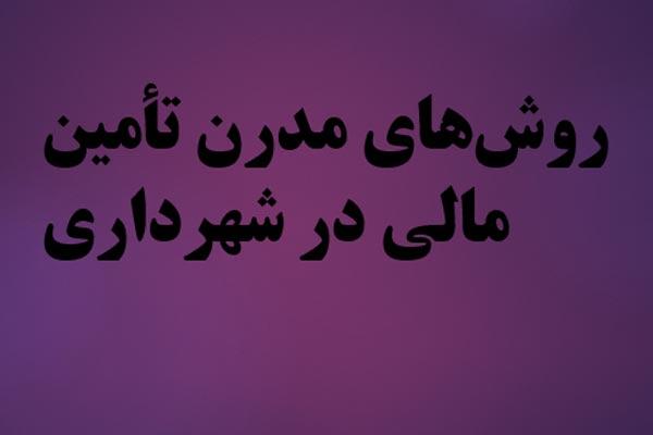 روش های مدرن تامین مالی در شهرداری - فروشگاه ایرانیان شهرساز
