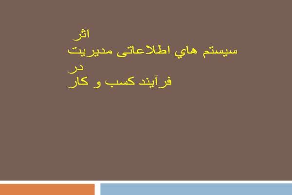 سیستم های اطلاعاتی در فرایند کسب و کار - فروشگاه ایرانیان شهرساز
