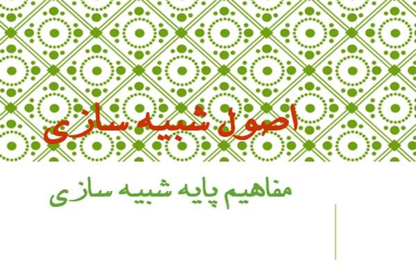 فایل پاورپوینت اصول شبیه سازی به صورت رایگان - فروشگاه ایرانیان شهرساز