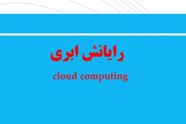 فایل پاورپوینت رایانش ابری به صورت رایگان - فروشگاه ایرانیان شهرساز