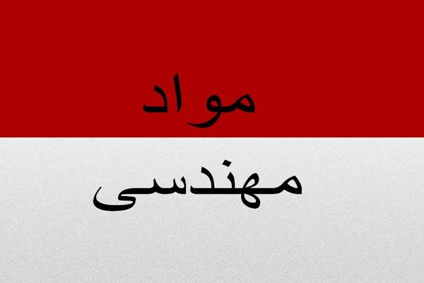 فایل پاورپوینت مواد مهندسی به صورت رایگان - فروشگاه ایرانیان شهرساز