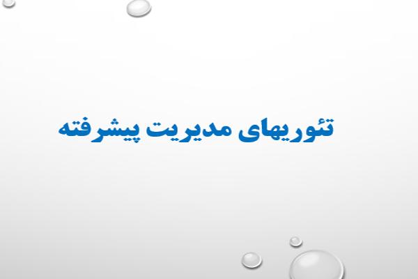 پاورپوینت تئوری های مدیریت پیشرفته به صورت رایگان - فروشگاه ایرانیان شهرساز