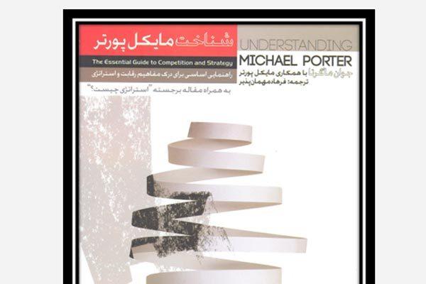 پاورپوینت شناخت مایکل پورتر به صورت رایگان - فروشگاه ایرانیان شهرساز