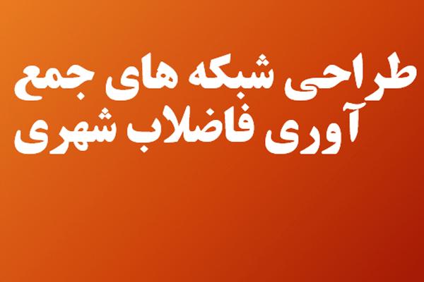 پاورپوینت طراحی فاضلاب شهری به صورت رایگان - فروشگاه ایرانیان شهرساز