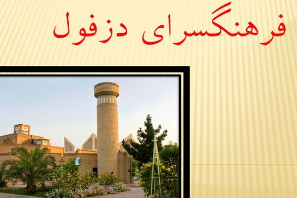 پاورپوینت فرهنگسرای دزفول به صورت رایگان - فروشگاه ایرانیان شهرساز