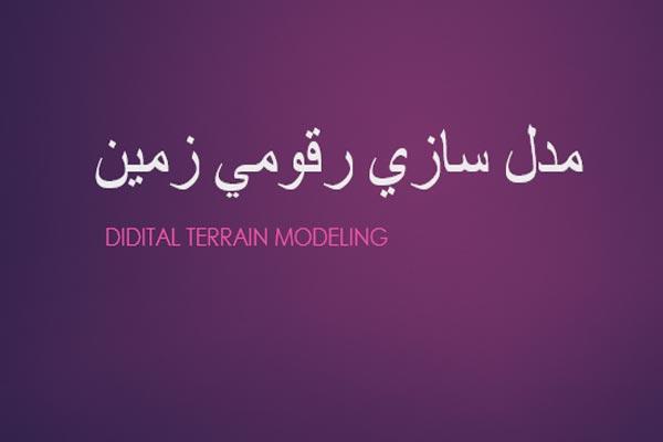 پاورپوینت مدلسازی رقومی زمین به صورت رایگان - فروشگاه ایرانیان شهرساز