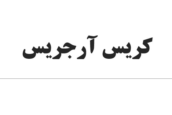 پاورپوینت نظریه های کریس آرجریس به صورت رایگان - فروشگاه ایرانیان شهرساز