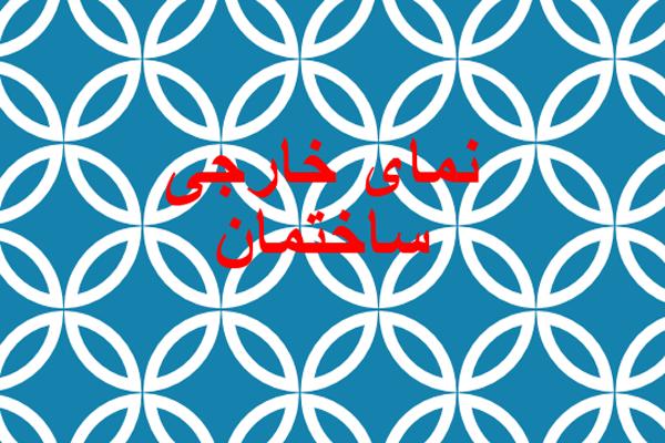 پاورپوینت نمای خارجی ساختمان به صورت رایگان - فروشگاه ایرانیان شهرساز