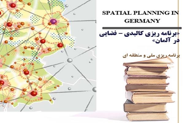 برنامه ریزی کالبدی-فضایی در آلمان به صورت رایگان - فروشگاه ایرانیان شهرساز
