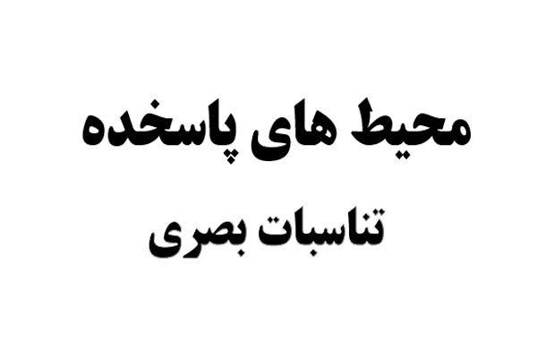 تناسبات بصری در محیط های پاسخده به صورت رایگان - فروشگاه ایرانیان شهرساز