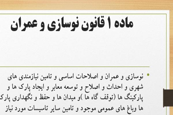 حق مرغوبیت ومشرفیت در قانون عمران به صورت رایگان - فروشگاه ایرانیان شهرساز