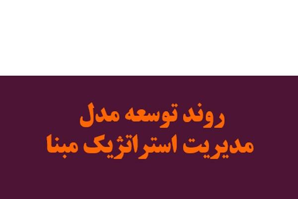 روند توسعه مدل مديريت استراتژيک مبنا - فروشگاه ایرانیان شهرساز