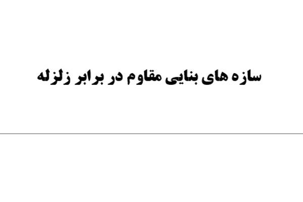 سازه های بنایی مقاوم در برابر زلزله به صورت رایگان - فروشگاه ایرانیان شهرساز