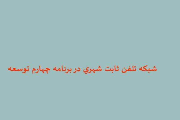 شبكه تلفن ثابت شهري برنامه چهارم توسعه - فروشگاه ایرانیان شهرساز
