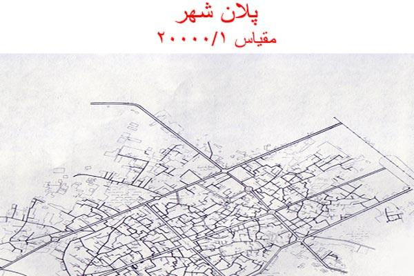 فایل پاورپوینت آبرسانی شهری به صورت رایگان - فروشگاه ایرانیان شهرساز