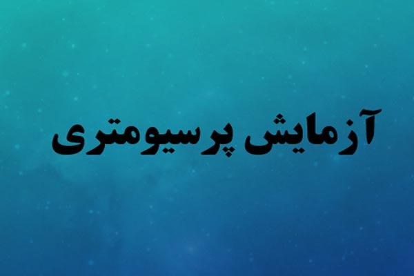 فایل پاورپوینت آزمایش پرسیومتری به صورت رایگان - فروشگاه ایرانیان شهرساز