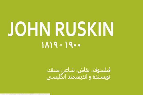 فایل پاورپوینت جان راسکین به صورت رایگان - فروشگاه ایرانیان شهرساز